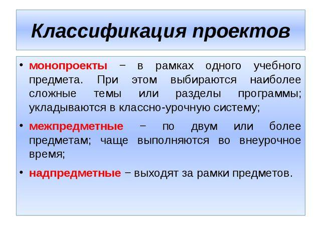 Классификация проектов монопроекты − в рамках одного учебного предмета. При э...