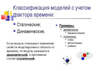 Классификация моделей с учетом фактора времени: Статические; Динамические. Ес