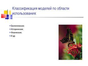 Классификация моделей по области использования: Биологические; Исторические;