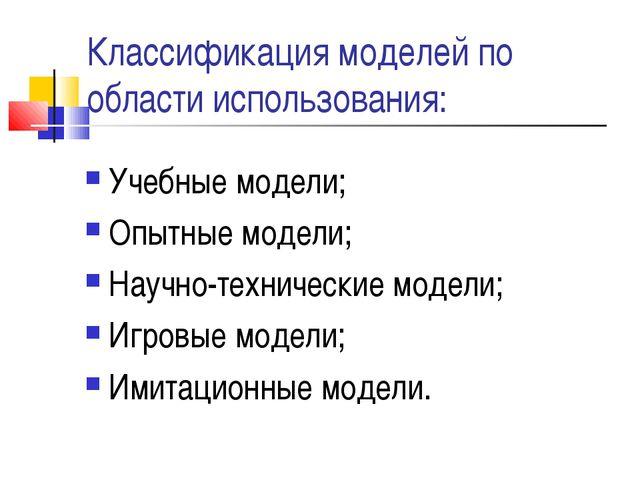 Классификация моделей по области использования: Учебные модели; Опытные модел...