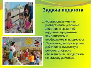 Задача педагога