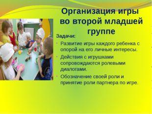 Организация игры  во второй младшей группе Задачи:   Развитие игры каждого