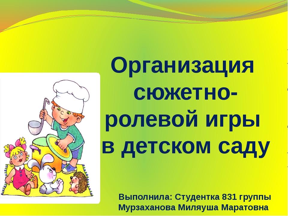 Организация  сюжетно-ролевой игры  в детском саду