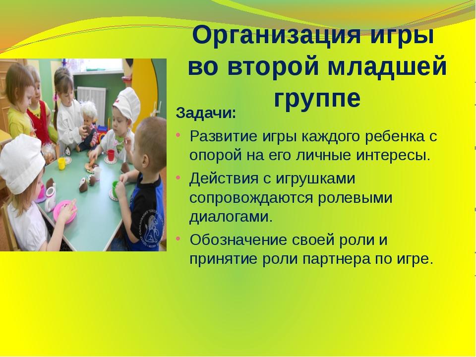 Организация игры  во второй младшей группе Задачи:   Развитие игры каждого...