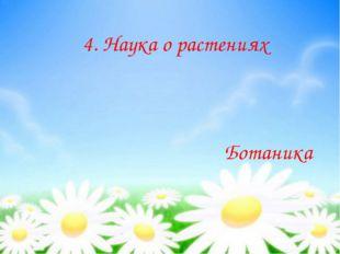 4. Наука о растениях Ботаника