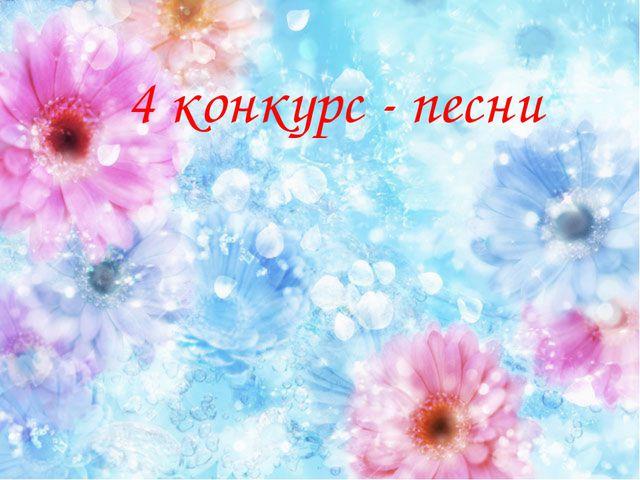 4 конкурс - песни