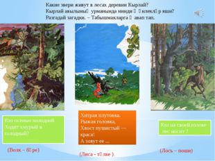 Какие звери живут в лесах деревни Кырлай? Кырлай авылының урманында нинди җән