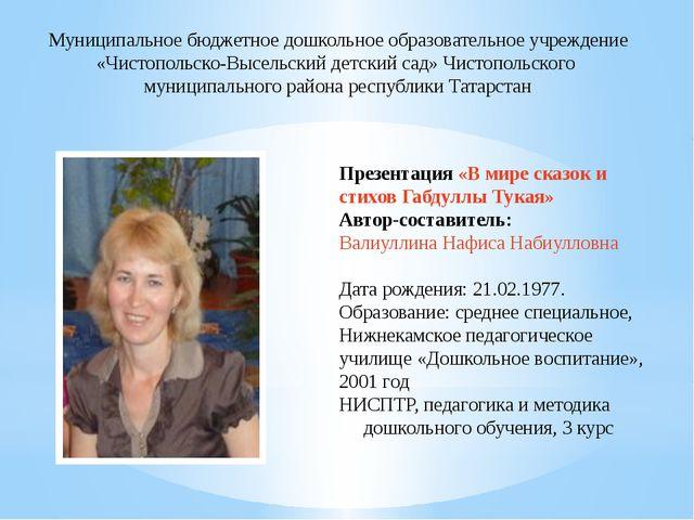 Муниципальное бюджетное дошкольное образовательное учреждение «Чистопольско-В...