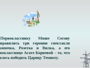 Первокласснику Мише Сотову понравились три героини спектакля Лампочка, Розетк