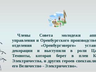 Члены Совета молодежи аппарата управления и Оренбургского производственного о