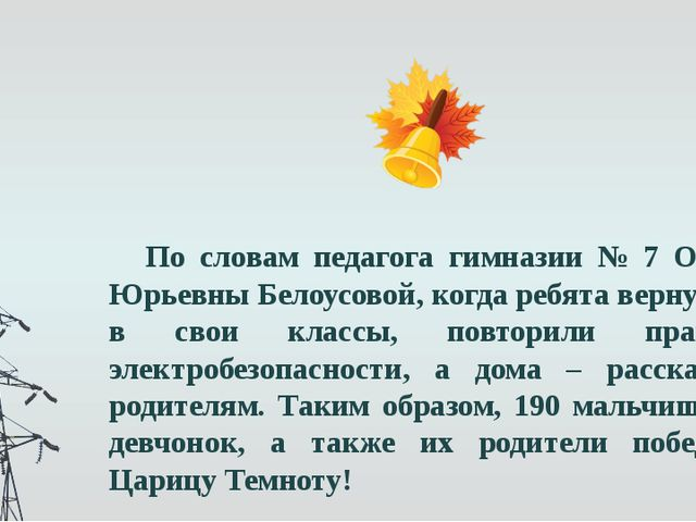 По словам педагога гимназии № 7 Ольги Юрьевны Белоусовой, когда ребята вернул...