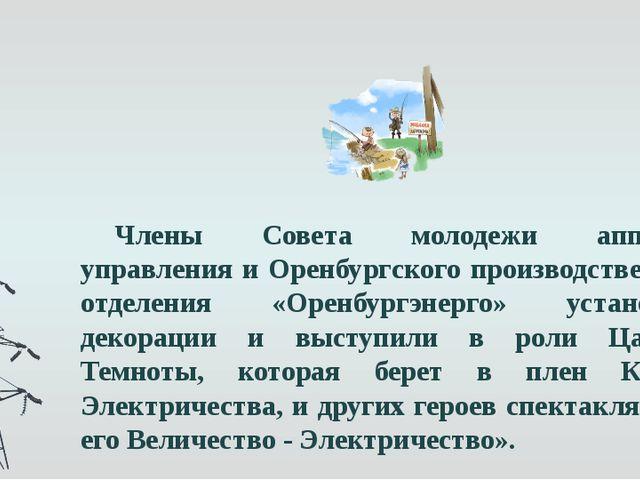 Члены Совета молодежи аппарата управления и Оренбургского производственного о...