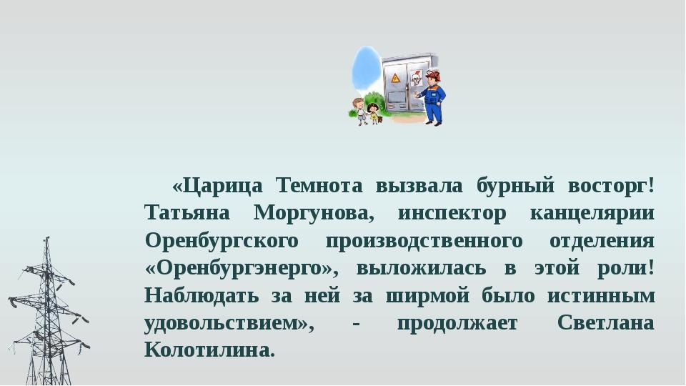 «Царица Темнота вызвала бурный восторг! Татьяна Моргунова, инспектор канцеляр...