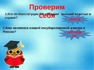 Проверим себя 1.Кто по Конституции РФ обладает высшей властью в стране? НАРОД