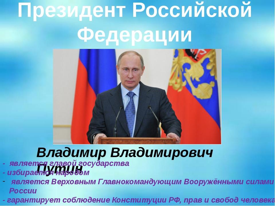 Президент Российской Федерации Владимир Владимирович Путин - является главой...