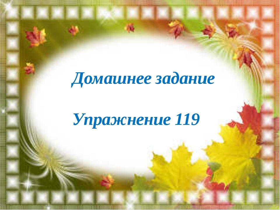 Домашнее задание Упражнение 119
