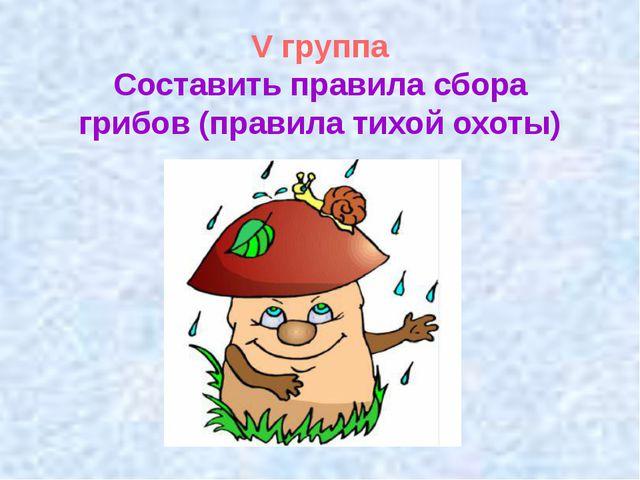 V группа Составить правила сбора грибов (правила тихой охоты)