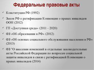 Федеральные правовые акты Конституция РФ (1992) Закон РФ о ратификации Конвен