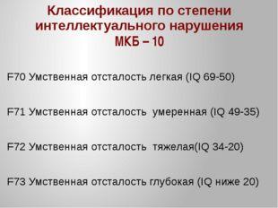 Классификация по степени интеллектуального нарушения МКБ – 10 F70 Умственная