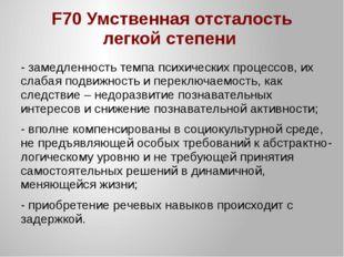 F70 Умственная отсталость легкой степени - замедленность темпа психических пр