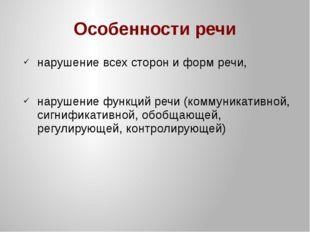 Особенности речи нарушение всех сторон и форм речи, нарушение функций речи (к