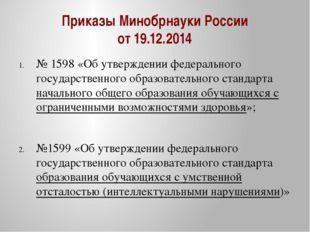 Приказы Минобрнауки России от 19.12.2014 № 1598 «Об утверждении федерального
