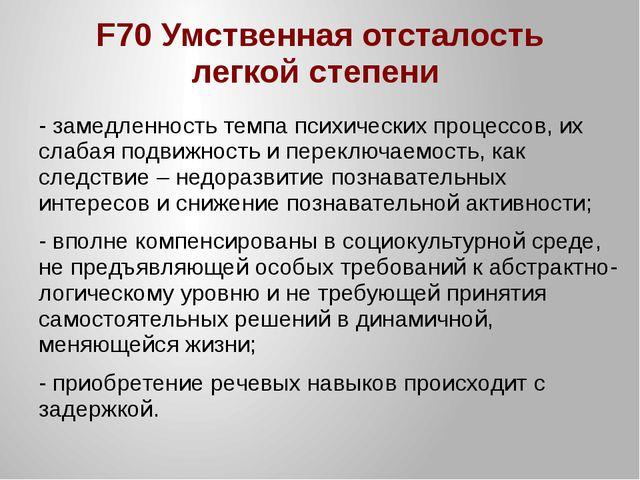 F70 Умственная отсталость легкой степени - замедленность темпа психических пр...