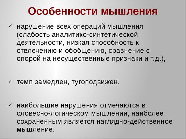 Особенности мышления нарушение всех операций мышления (слабость аналитико-син...