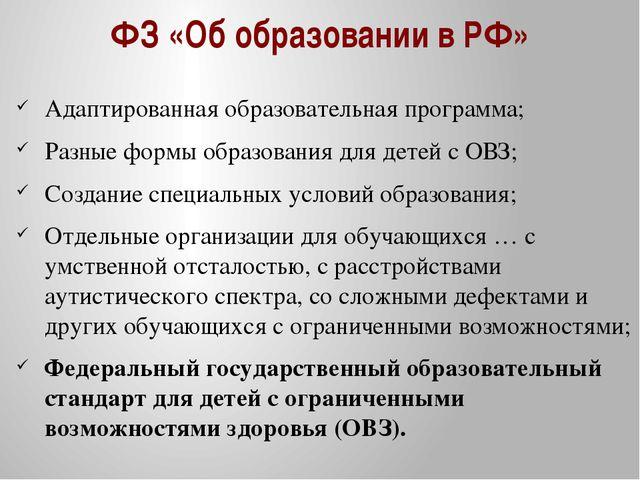 ФЗ «Об образовании в РФ» Адаптированная образовательная программа; Разные фор...