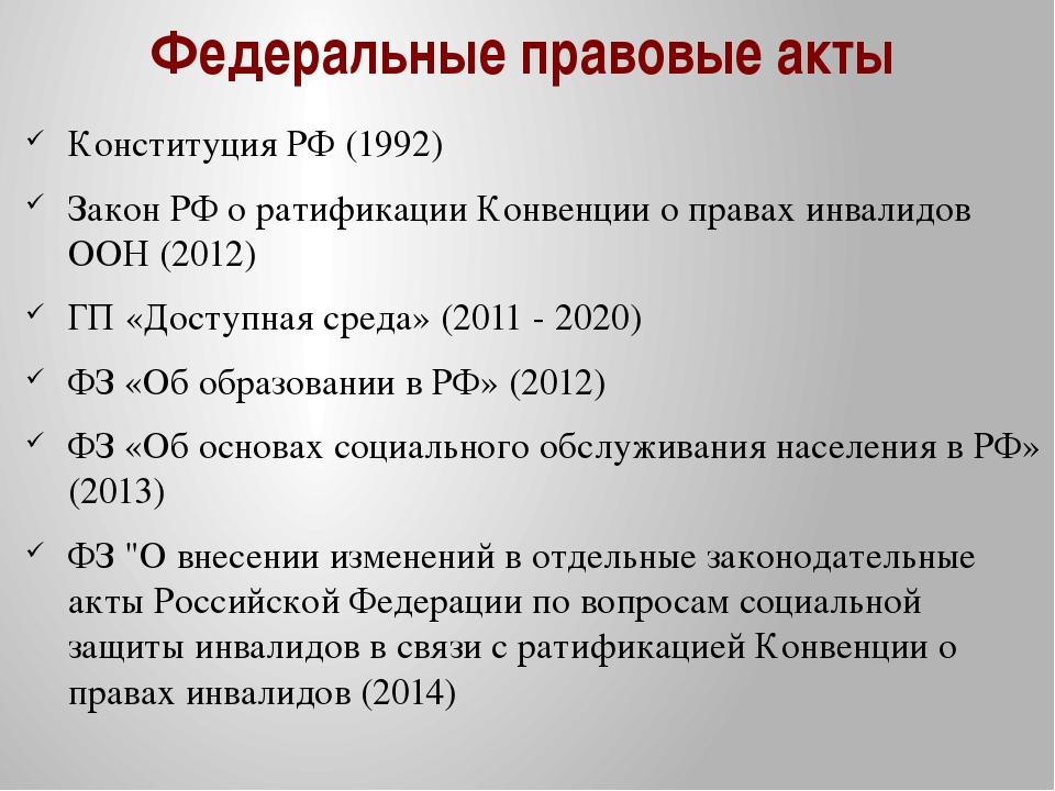 Федеральные правовые акты Конституция РФ (1992) Закон РФ о ратификации Конвен...