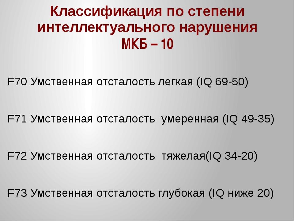 Классификация по степени интеллектуального нарушения МКБ – 10 F70 Умственная...
