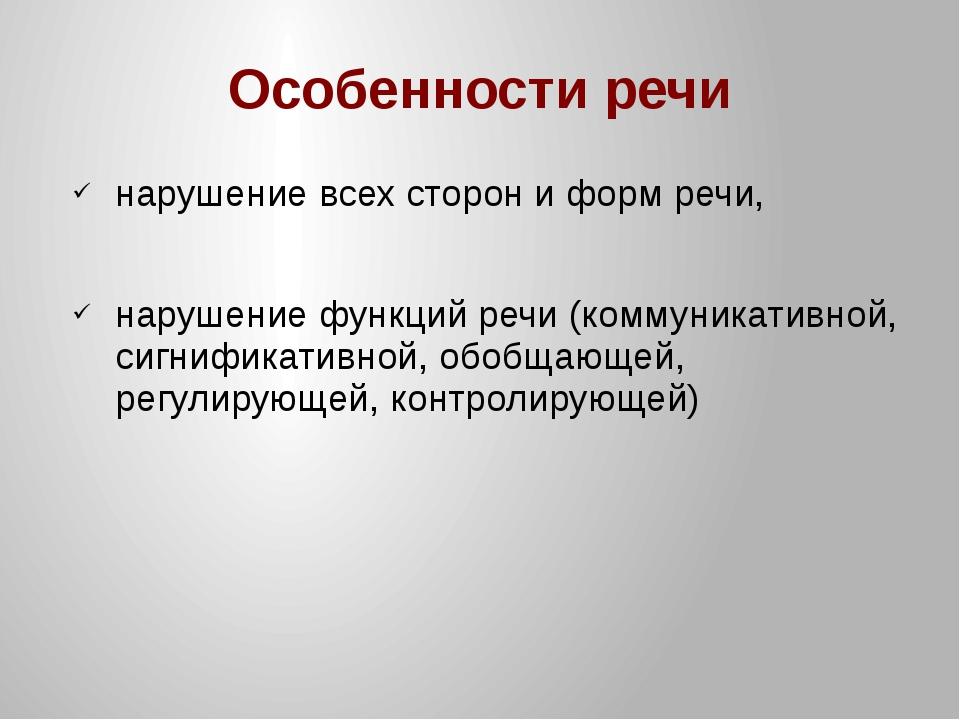 Особенности речи нарушение всех сторон и форм речи, нарушение функций речи (к...