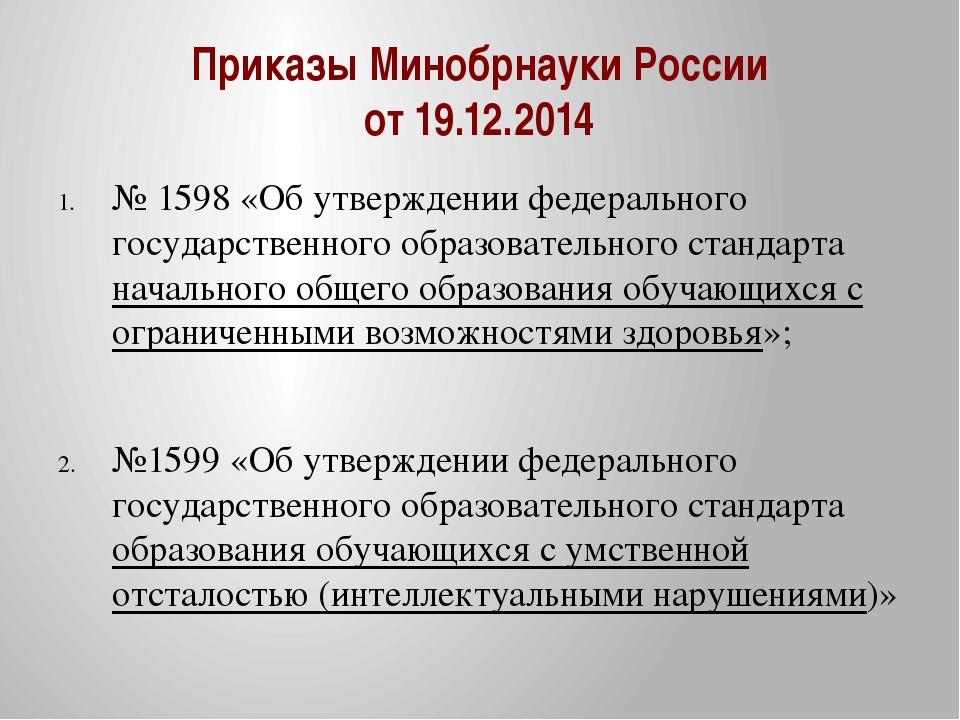 Приказы Минобрнауки России от 19.12.2014 № 1598 «Об утверждении федерального...