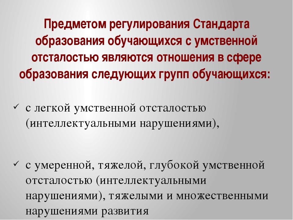 Предметом регулирования Стандарта образования обучающихся с умственной отстал...