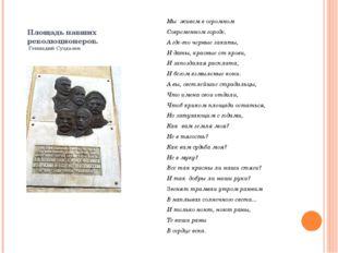 Площадь павших революционеров. Геннадий Суздалев Мы живем вогромном Совреме