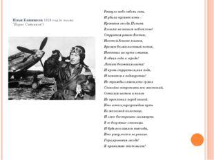 """Илья Банников1918 год(к поэме """"Борис Савинков"""") Рвануло небо сабель синь, И"""