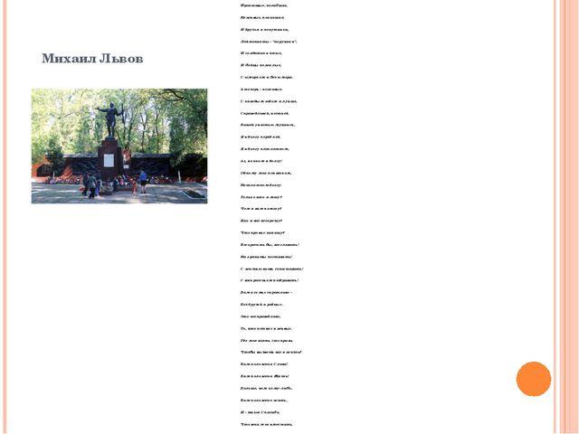Михаил Львов Фронтовые, погибшие, Неживые, поникшие; И друзья и попутчики, Ле...