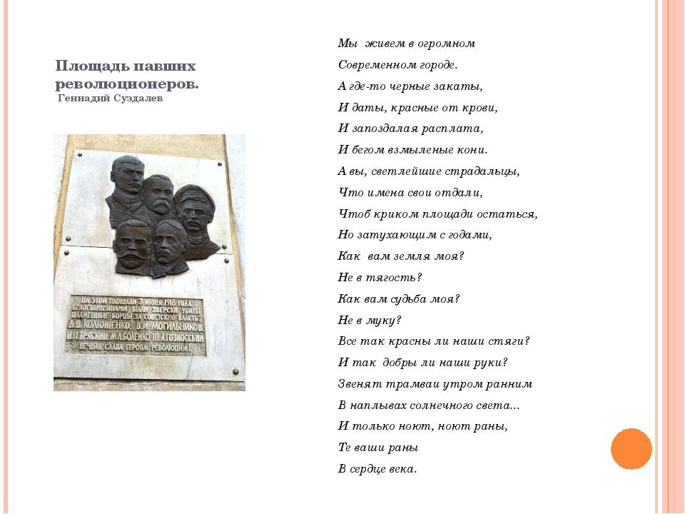 Площадь павших революционеров. Геннадий Суздалев Мы живем вогромном Совреме...