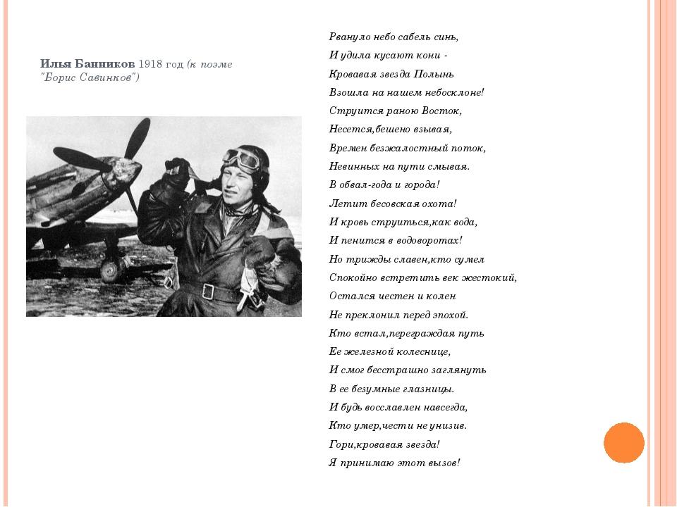 """Илья Банников1918 год(к поэме """"Борис Савинков"""") Рвануло небо сабель синь, И..."""