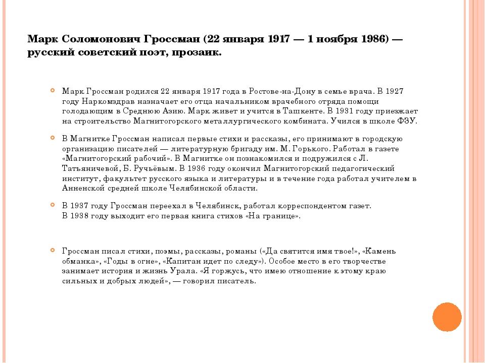 Марк Соломонович Гроссман(22 января1917—1 ноября1986)— русский советски...