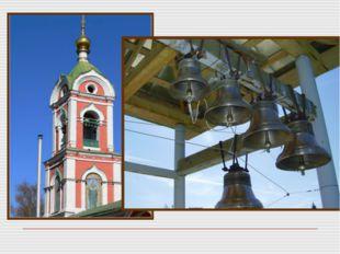 Над входам в храм, а иногда рядом с храмом, строится колокольня или звонница,