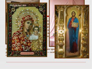 Направо от царских врат помещается икона Спасителя, налево — Божией Матери, д