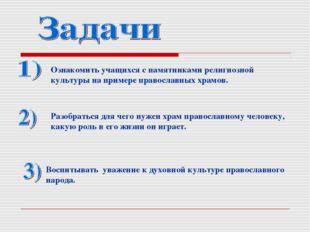 Воспитывать уважение к духовной культуре православного народа. Разобраться дл