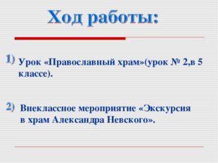 Урок «Православный храм»(урок № 2,в 5 классе). Внеклассное мероприятие «Экску