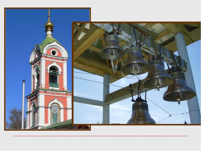 Над входам в храм, а иногда рядом с храмом, строится колокольня или звонница,...