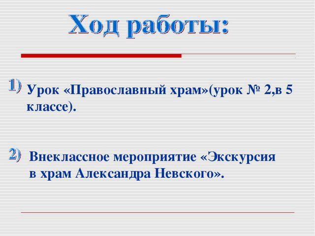 Урок «Православный храм»(урок № 2,в 5 классе). Внеклассное мероприятие «Экску...