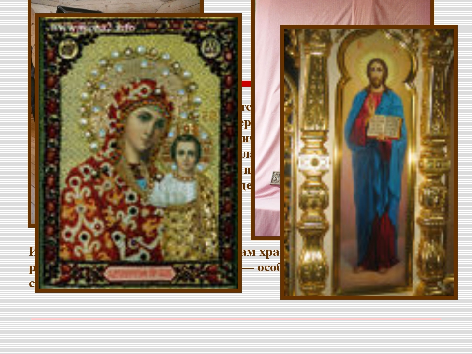 Направо от царских врат помещается икона Спасителя, налево — Божией Матери, д...