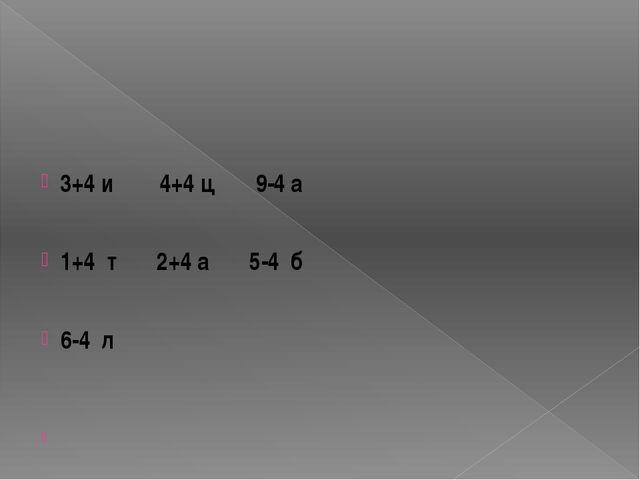 3+4 и 4+4 ц 9-4 а 1+4 т 2+4 а 5-4 б 6-4 л
