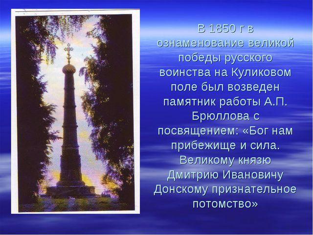 В 1850 г в ознаменование великой победы русского воинства на Куликовом поле б...