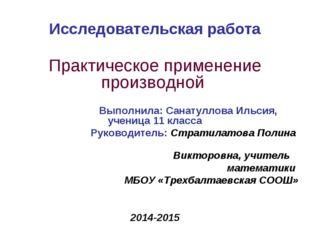 Исследовательская работа Практическое применение производной Выполнила: Сана